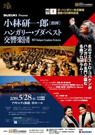 小林研一郎[指揮] ハンガリー・ブダペスト交響楽団