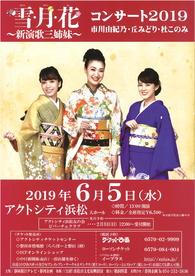 雪・月・花 ~新演歌三姉妹~ コンサート2019 市川由紀乃・丘みどり・杜このみ