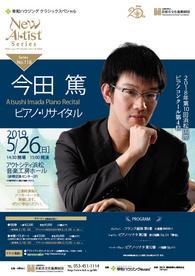 今田 篤 ピアノ・リサイタル