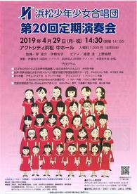 浜松少年少女合唱団 第20回定期演奏会