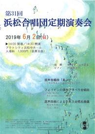 第31回 浜松合唱団定期演奏会