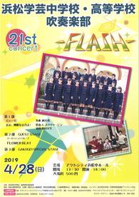 浜松学芸中学校・高等学校吹奏楽部 第21回定期演奏会