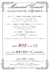 Memorial Concert ~山口百合子先生の思い出♡祝生誕百年~