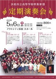 浜松市立高等学校吹奏楽部 定期演奏会
