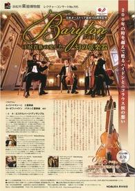"""日本オーストリア友好150周年記念 王侯貴族の愛した幻の弦楽器""""バリトン"""""""