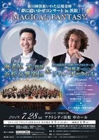 夢に追いかぜコンサート in 浜松 MAGICAL FANTASY