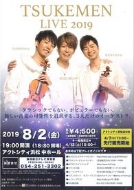TSUKEMEN LIVE 2019