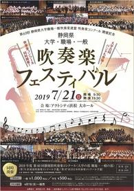 第60回静岡県吹奏楽コンクール 大学の部・職場一般の部 静岡県大学職場一般吹奏楽フェスティバル