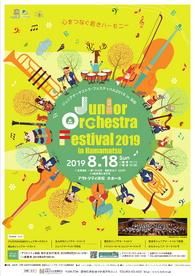 ジュニアオーケストラ・フェスティバル2019 in Hamamatsu