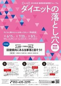 静岡県摂食障害フォーラム「ダイエットの落とし穴」