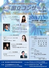 国立音楽大学静岡県同調会西部支部 第23回 国立コンサート(旧新人演奏会)