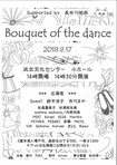 Bouquet of the dance