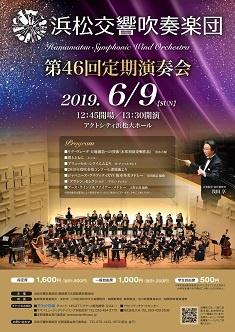 浜松交響吹奏楽団 第46回定期演奏会