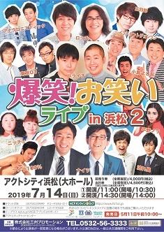爆笑!お笑いライブ in 浜松 2