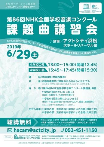 「第86回NHK全国学校音楽コンクール」課題曲講習会