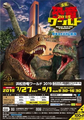 浜松恐竜ワールド 2019