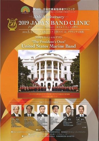 第50回日本吹奏楽指導者クリニック【2019 JAPAN BAND CLINIC】 ◆ファイナルコンサート◆