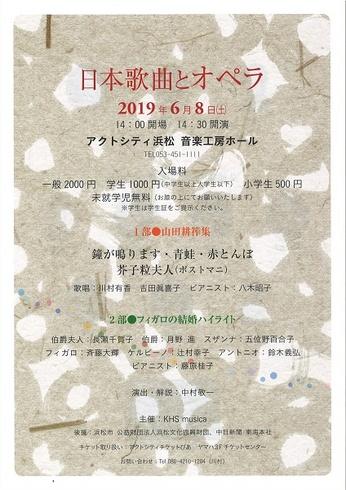 日本歌曲とオペラ