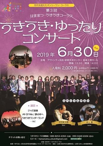 うきうき・ゆったり コンサート