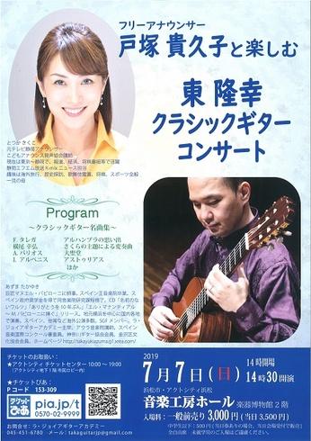 フリーアナウンサー戸塚喜久子と楽しむ 東隆幸クラシックギターコンサート
