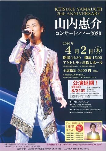【公演中止】KEISUKE YAMAUCHI 20thANNIVERSARY 山内惠介 コンサートツアー2020