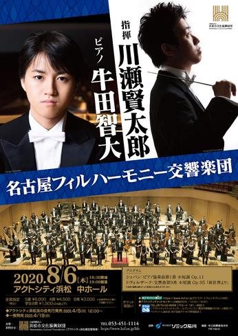 【公演中止】川瀬賢太郎 指揮 名古屋フィルハーモニー交響楽団