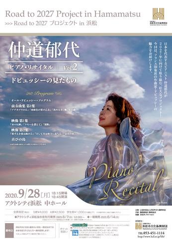 仲道郁代 ピアノ・リサイタル Vol.2 ドビュッシーの見たもの