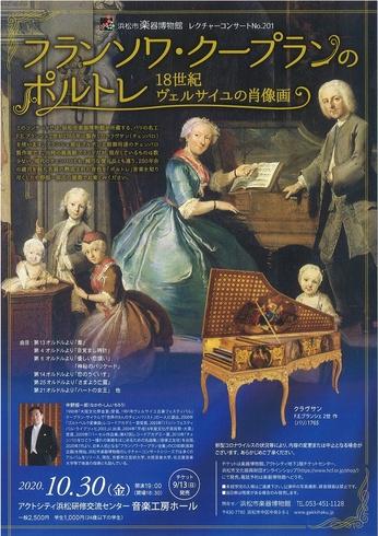 フランソワ・クープランのポルトレ  ~18世紀ヴェルサイユの肖像画~