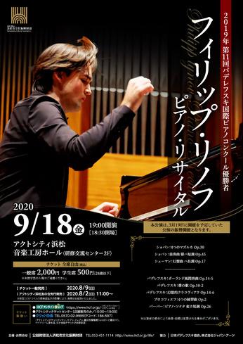 【公演中止】フィリップ・リノフ ピアノ・リサイタル(3/19からの振替公演)