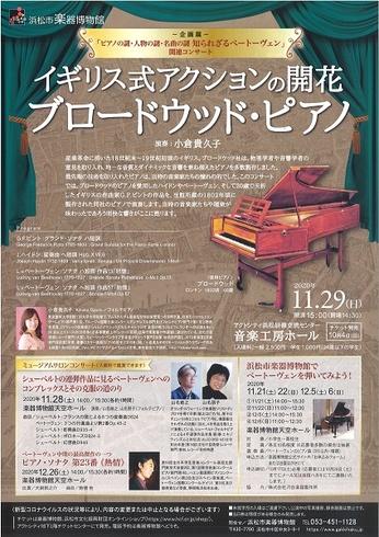 イギリス式アクションの開花 ブロードウッド・ピアノ