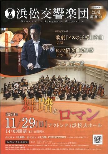 浜松交響楽団 第89回定期演奏会