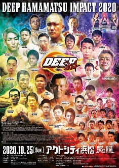 DEEP HAMAMATSU IMPACT 2020