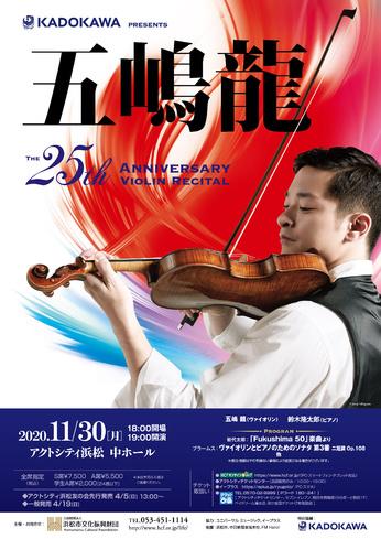 五嶋龍 デビュー25周年ヴァイオリン・リサイタル