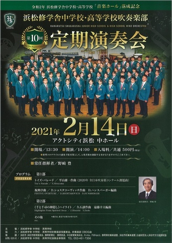 浜松修学舎高等学校吹奏楽部 第10回定期演奏会