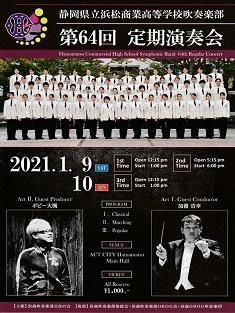 静岡県立浜松商業高等学校吹奏楽部 第64回定期演奏会