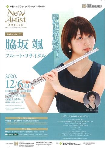アクト・ニューアーティスト・シリーズ 2020 No.126 脇坂颯(フルート)