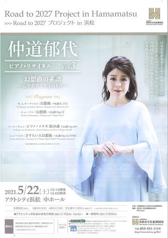 仲道郁代 ピアノ・リサイタル Vol.3 幻想曲の系譜ー心が求めてやまぬもの