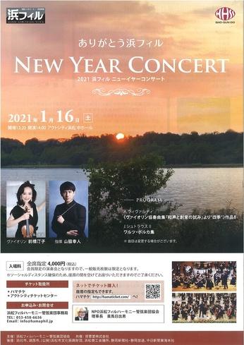 【開催中止】2021浜フィルニューイヤーコンサート
