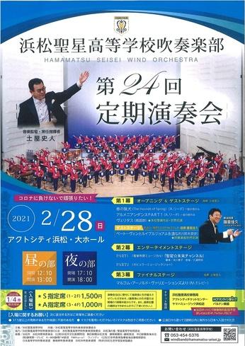 浜松聖星高等学校吹奏楽部 第24回定期演奏会