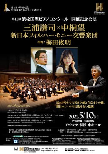 三浦謙司×中桐望×新日本フィルハーモニー交響楽団