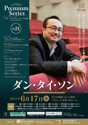 【2022.1.23(日)へ延期】Vol.21 ダン・タイ・ソン(ピアノ)