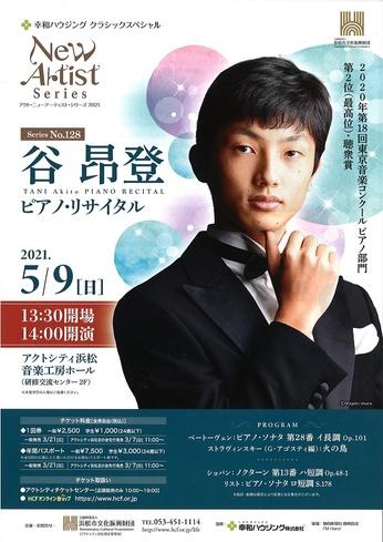 アクト・ニューアーティスト・シリーズ 2021 No.128 谷 昂登(ピアノ)