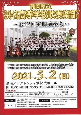 静岡県立浜名高等学校吹奏楽部 第42回定期演奏会
