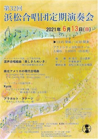 第32回浜松合唱団定期演奏会