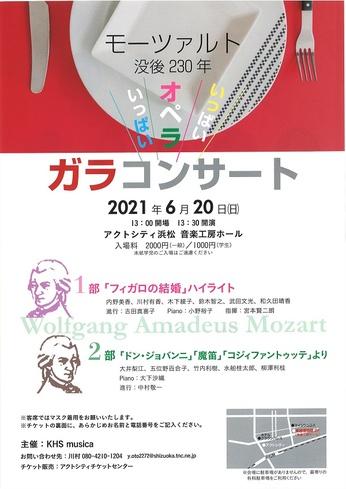 モーツァルト没後230年 オペラ いっぱい!いっぱい!ガラコンサート