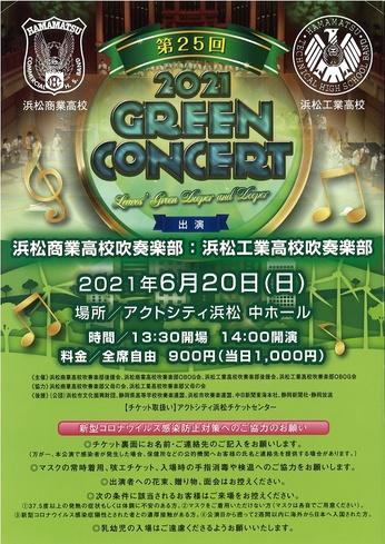 【公演中止】 第25回 グリーンコンサート