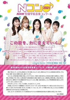 第88回NHK全国学校音楽コンクール 静岡県コンクール