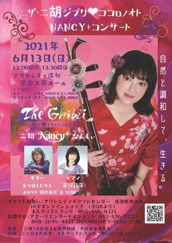 ザ・二胡ジブリ♡ココロノオト Nancy+コンサート