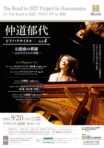 仲道郁代 ピアノ・リサイタル Vol.4 幻想曲の模様─心のかけらの万華鏡