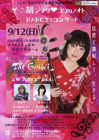 【2022年4月9日(土)へ延期】ザ・二胡ジブリ♡ココロノオト Nancy+コンサート